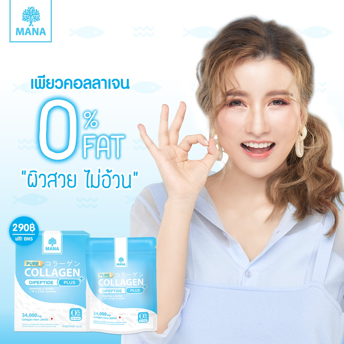 MANA Pure Collagen Plus+
