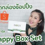เปิดกล่องช้อปปิ้งกับ Shopee : Doux รีวิว Happy Box Set สำหรับคนเป็นสิวและผิวแพ้ง่าย